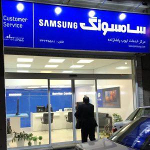 نمایندگی رسمی خدمات پس از فروش صوتی و تصویری پاشازاده